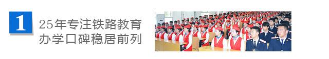 西安轨道交通技师学院25年专注铁路教育,办学口碑稳居前列