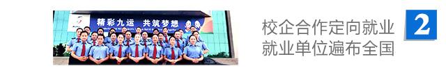 深度校企合作单位,遍布全国确保分配